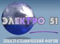 Электротехнический форум ЭЛЕКТРО 51